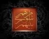 انتخاب اعضای هیأت رئیسه شورای اسلامی شهرستان نجف آباد