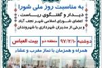 دیدار و گفتگو با شهروندان در مساجد / بیت العباس