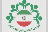 بازدید از ظرفیتها و پروژه های شهرداری اصفهان