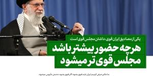 پيام دعوت ریاست شورای اسلامی شهر و شهردار نجف آباد به شركت در انتخابات
