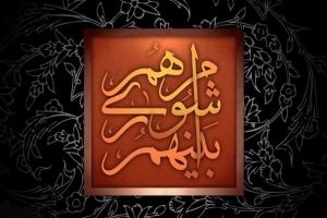 اطلاعیه  شماره سه شورای اسلامی شهر