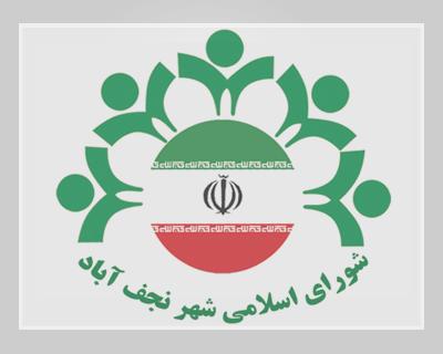 معرفی اعضای شورای شهر نجف آباد « دوره ششم »